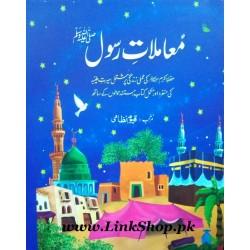 Mamlat-e-Rasool (PBUH) - معاملات رسولﷺ