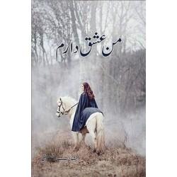 Man Ishq Daram - من عشق دارم
