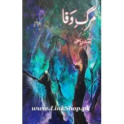 Marg-e-Wafa - مرگ وفا