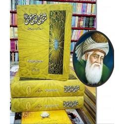 Masnavi Molvi Manvi (Rumi - 3 Jild Edition)