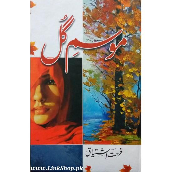 Mausam-e-Gul - موسم گل