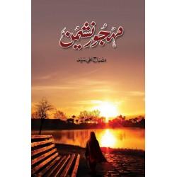 Mehjoor-e-Nasheman - مہجور نشیمن