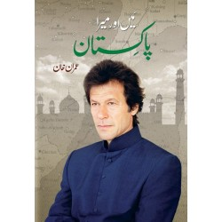 Mein Aur Mera Pakistan