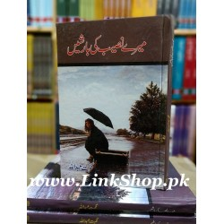 Mery Naseeb Ki Barishain