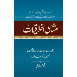 Misali Ikhlaqiat - مثالی اخلاقیات