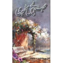 Muhabat Bay Iman Thehri - محبت بے اماں ٹھہری