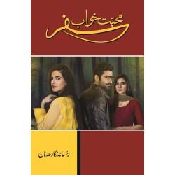 Mohabbat Khawab Safar - محبت خواب سفر