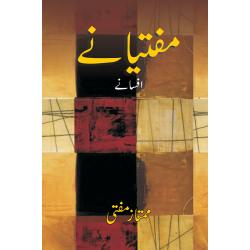 Muftiany - Afsany - مفتیانے افسانے