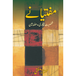 Muftiany (Shaksiat Nighari, Mazamen) - مفتیانے شخصیت نگاری مضامین