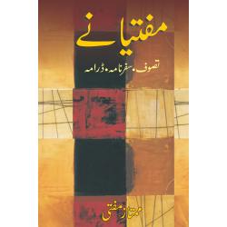 Muftiany (Tasawaf, Safarnama, Drama) - مفتیانے تصوف سفرنامہ ڈرامہ
