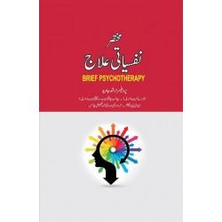 Mukhtasar Nafsiyati Ilaj - مختصر نفسیاتی علاج