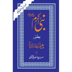 Nabi Akram Bator Mahir e nafsiat - نبی اکرمﷺ بطور ماہر نفسیات