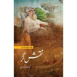 Naqsh Gar - نقش گر