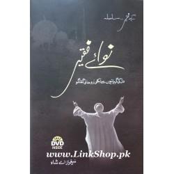 Nawa-e-Faqeer - نوائے فقیر