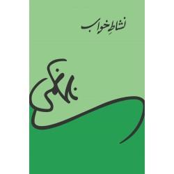 Nishat e Khawab - نشاط خواب