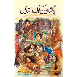 Pakistan Ki Lok Dastanain