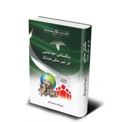 Pakistani Jamatain Aur Germulqi Funding - پاکستانی جماعتیں اور غیر ملکی فنڈنگ