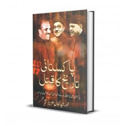 Pakistani Tarekh Ka Qatal - پاکستانی تاریخ کا قتل