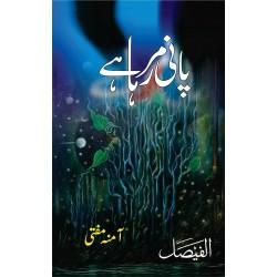 Pani Mar Raha Hay - پانی مر رہا ہے