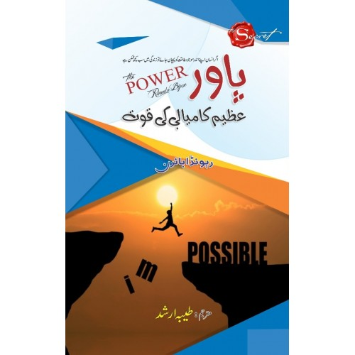 the secret book by rhonda byrne in urdu pdf