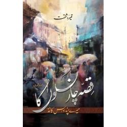 Qisa Char Naslon Ka - قصہ چار نسلوں کا