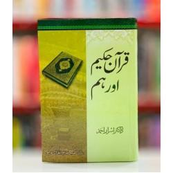 Quran Hakem Aur Hum - قرآن حکیم اور ہم