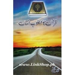 Quran Ka Matloob Insan