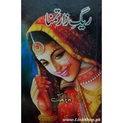 Raigzar-e-Tamana