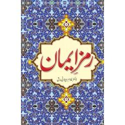 Ramz e Iman - رمز ایمان
