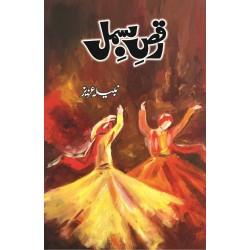 Raqs e Bismil - رقص بسمل