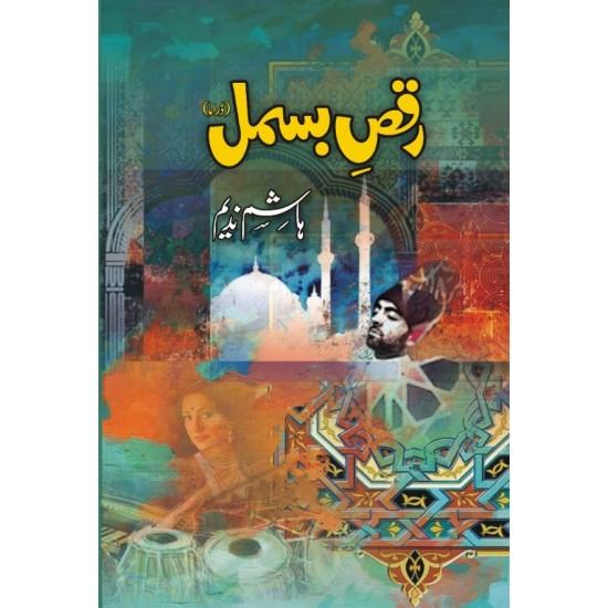 Raqs e Bismil By Hashim Nadeem - رقص بسمل