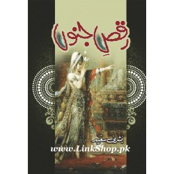 Raqs-e-Junoon - رقص جنوں