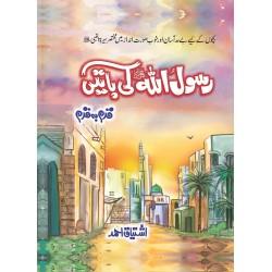 Rasool Allah (s.a.w) Ki Batain