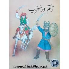 rustam and sohrab story