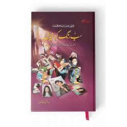 Sab Rung Kahaniya - Part 2 - سب رنگ کہانیاں (جلددوم)