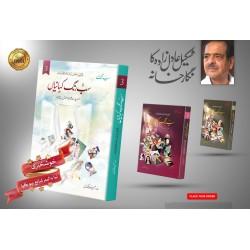 Sab Rung Kahaniya (Vol 1 to 3) - سب رنگ کہانیاں (جلد اول ، دوم اور سوم)