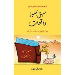 Sabaq Amoz Waqeat - سبق آموز واقعات