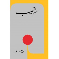 Safar Naseb - سفر نصیب