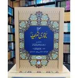 Sahih Bukhari Shareef - صحیح بخاری شریف