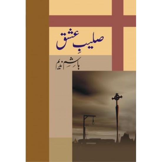 Saleeb-e-Ishq - صلیب عشق