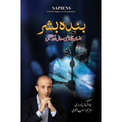 Sapiens (Urdu Translation) - Banda Bashar - بندہ بشر