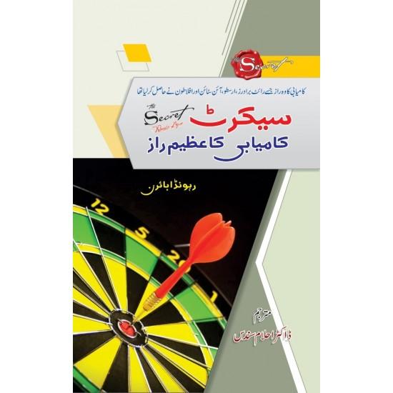 Secret Series Complete (Urdu Translation)