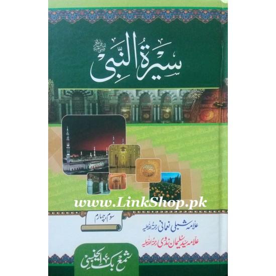 Seerat-un-Nabi (SAW)