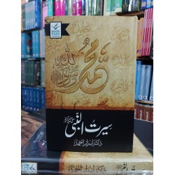Seertul Nabi PBUH By Dr. Israr Ahmed