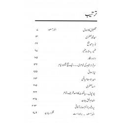 Shaakh-e-Tabassum - شاخ تبسم