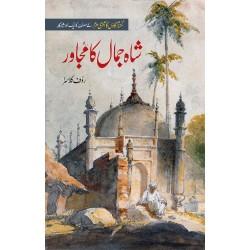 Shah Jamal Ka Mujawar - شاہ جمال کا مجاور