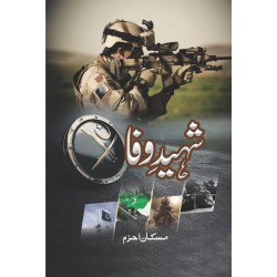 Shaheed e Wafa - شہید وفا