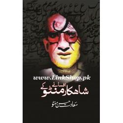 Shahkaar Afsanay Manto Kay