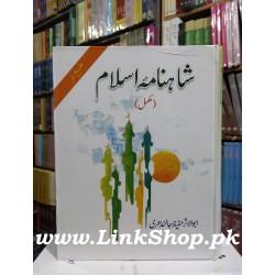 Shahnama e Islam - شاہنامہ اسلام