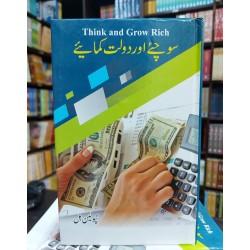 Sochyeh Aur Dolat Kamayeh (Think and Grow Rich - Urdu Translation)
